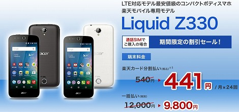 楽天モバイル Liquid Z330 半額キャンペーン