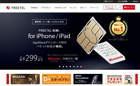 FREETEL Webサイト