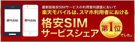 楽天モバイル格安SIMサービスシェア 第1位