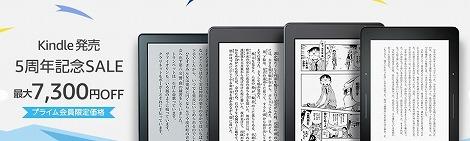 Kindle発売5周年記念SALE