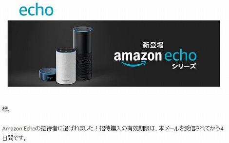 「Amazon Echoの招待者に選ばれました」メール