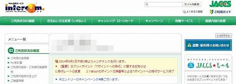 漢方スタイルクラブカード ETCカード申込み