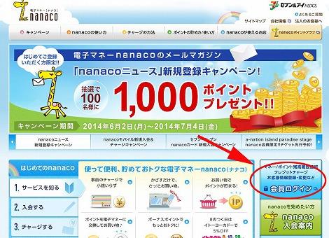 nanaco webサイト