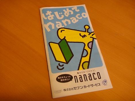 nanaco クレジットカード登録