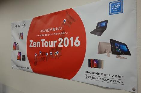 ASUS ZenTour 2016 横浜