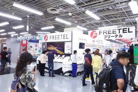 ヨドバシakiba FREETEL