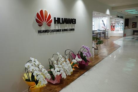 HUAWEI カスタマーサービスセンター 銀座