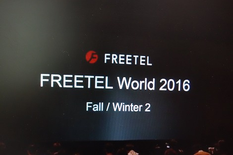 FREETEL WORLD 2016 Fall/Winter2 まとめ