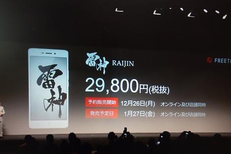FREETEL 雷神(RAIJIN)スペックレビュー:大容量バッテリ/DSDS対応 ...