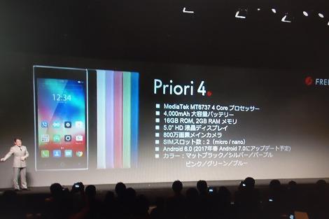 Priro 4 スペックレビュー