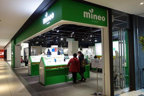 mineo大阪ショップ