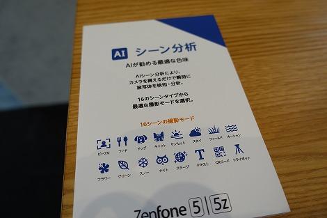 ZenFone 5(ZE620KL) AIシーン分析