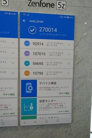 ZenFone 5Z Antutuベンチマーク結果