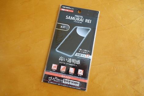レイアウト液晶保護フィルム FREETEL SAMURAI REI