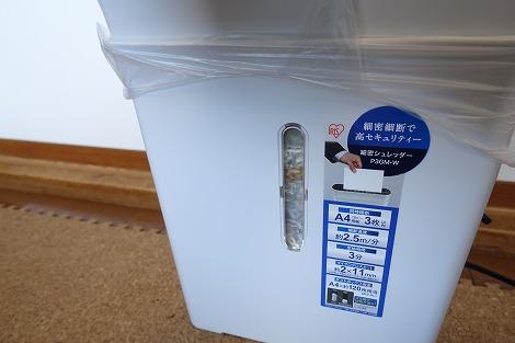 P3GM-Cではゴミの容量を確認できる