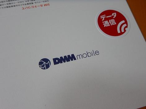 DMM Mobileに申し込んでからSIMカードが届くまでの流れ