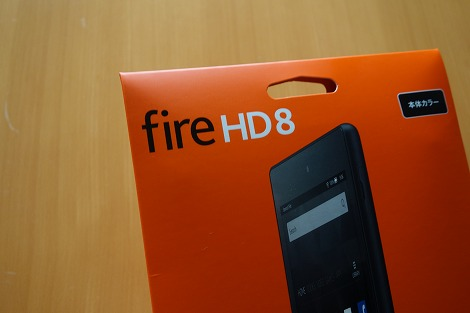Amazon Fire HD 8 タブレット(2016年モデル) 開封