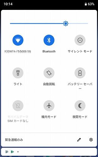 Pixel 3aのクイックアクセスメニュー