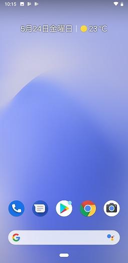 Pixel 3aのホーム画面