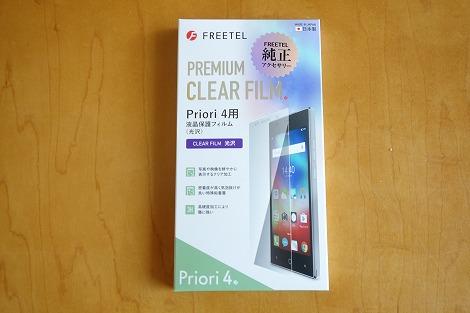 FREETEL Priori 4用の純正液晶保護フィルム レビュー