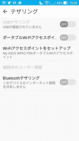 ZenFone 3 テザリング