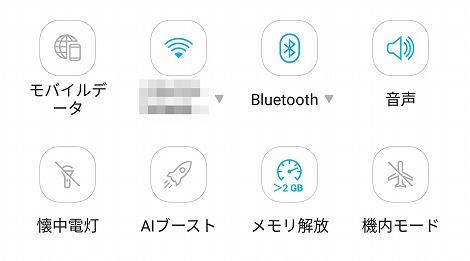 ZenFone 5(ZE620KL) AIブースト