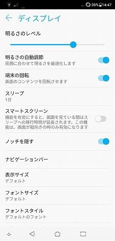 ZenFone 5 ノッチを隠す