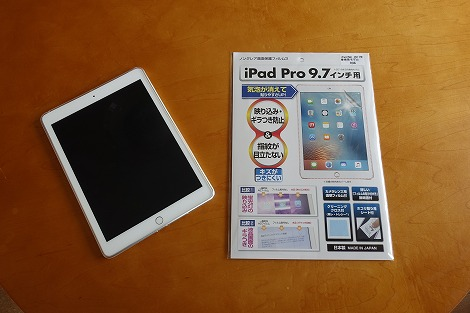 アスデック iPad Pro 9.7 フィルムレビュー