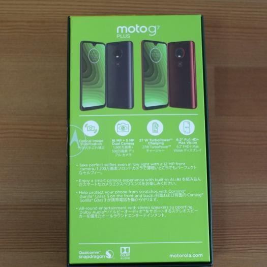 モトローラmoto g7 plusの梱包箱の裏面